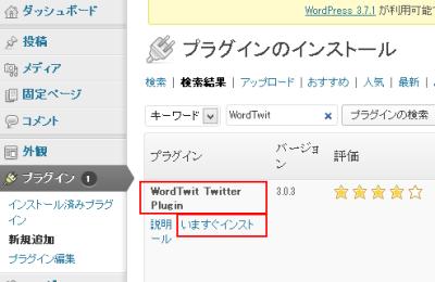 WordTwitインストール2