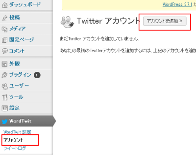 WordTwit Twitter連携