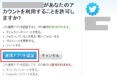 WordTwit Twitterアプリ認証