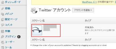 WordTwit Twitterアカウント認証