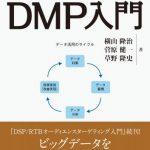 DMPは自社データだけではわからない新規顧客を獲得するヒント【書評】