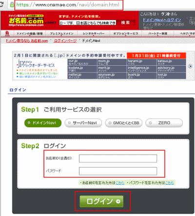 お名前.com ドメインnavi