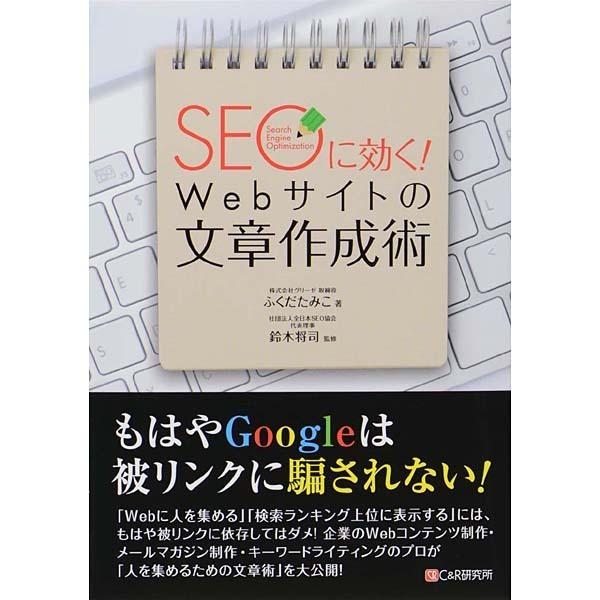 SEOに効くWebサイトの文章作成術