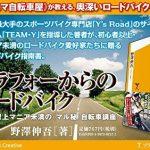 大阪市内横断 なにわ自転車道