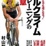【サイクリング】吉祥寺~裏高尾~浅川サイクルロード~多摩川サイクリングコース 往復100km