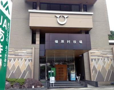 檜原村役場