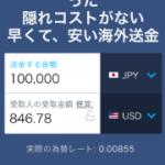 海外送金手数料が安いTransferWiseの使い方