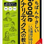 本当にやさしい参考書「いちばんやさしいGoogleアナリティクスの教本」